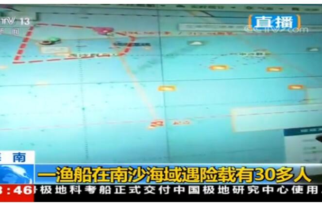 令人揪心!海南渔船南沙遇险具体详细情况 遇险船员已全部获救