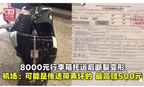 太心疼了!8000元行李箱托运报废 机场称只按重量赔最高500元
