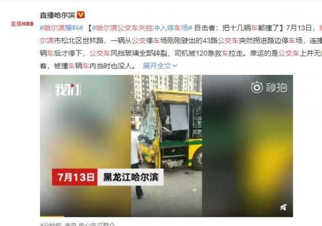 恐怖!哈尔滨公交车失控 目击者还原事件惊魂一刻!一连撞了10余台车