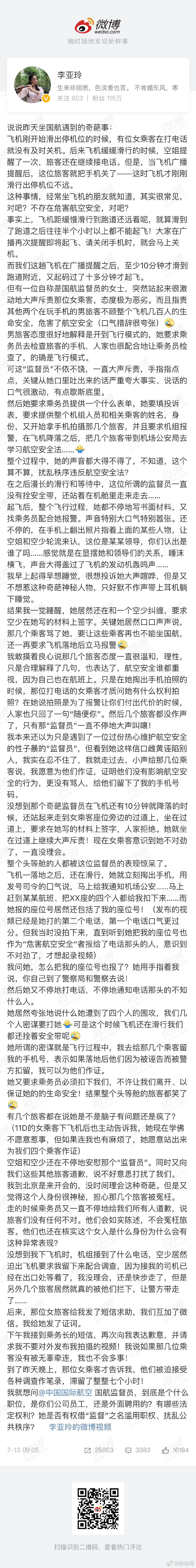 国航未设置监督员 编剧李亚玲回应乘国航遭监督员投诉事件详情曝光