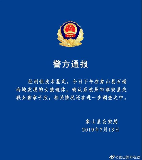 【杭州失联9岁女童后续】女童遗体被发现 租客夫妇以喝喜酒理由将其带走
