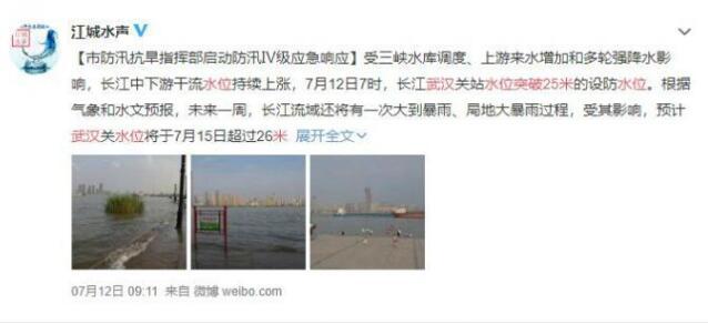 武汉水位打破25米 武汉市启动防汛四级应急相应