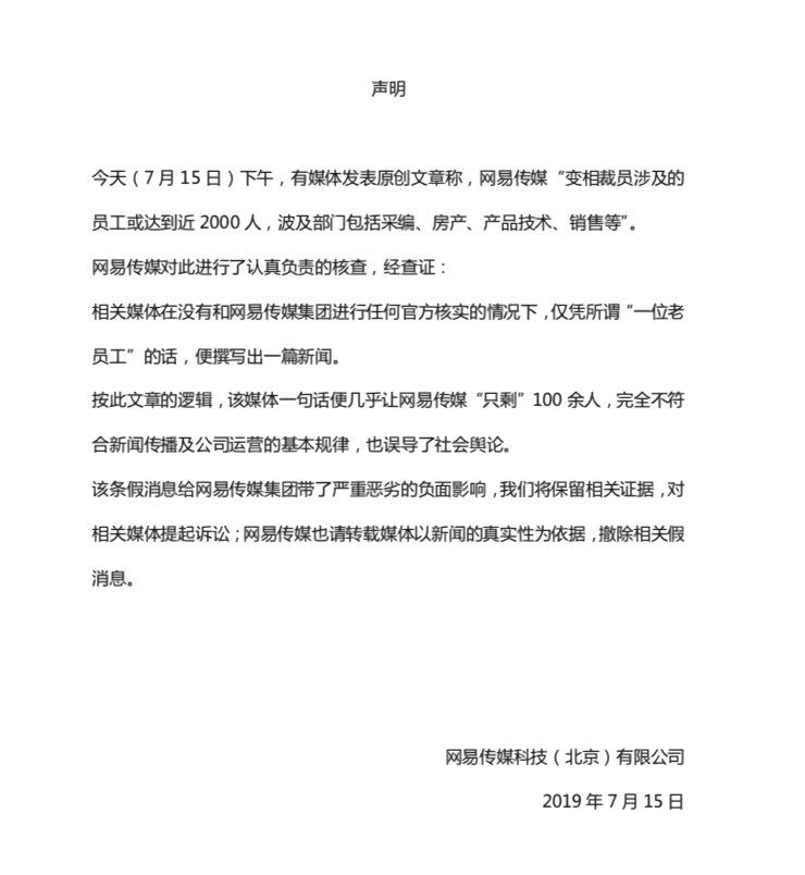 网易传媒回应裁员 声明全文曝光