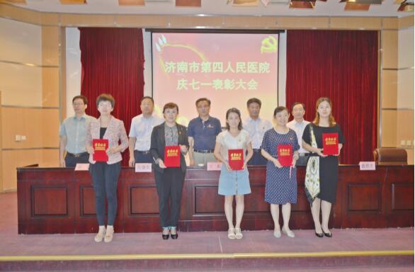 市四院召开庆祝中国共产党成立98周年 暨先进集体、先进个人表彰大会