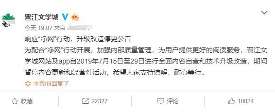 晋江文学城停更是怎么一回事?发生了什么?起底晋江文学城停更事件始末