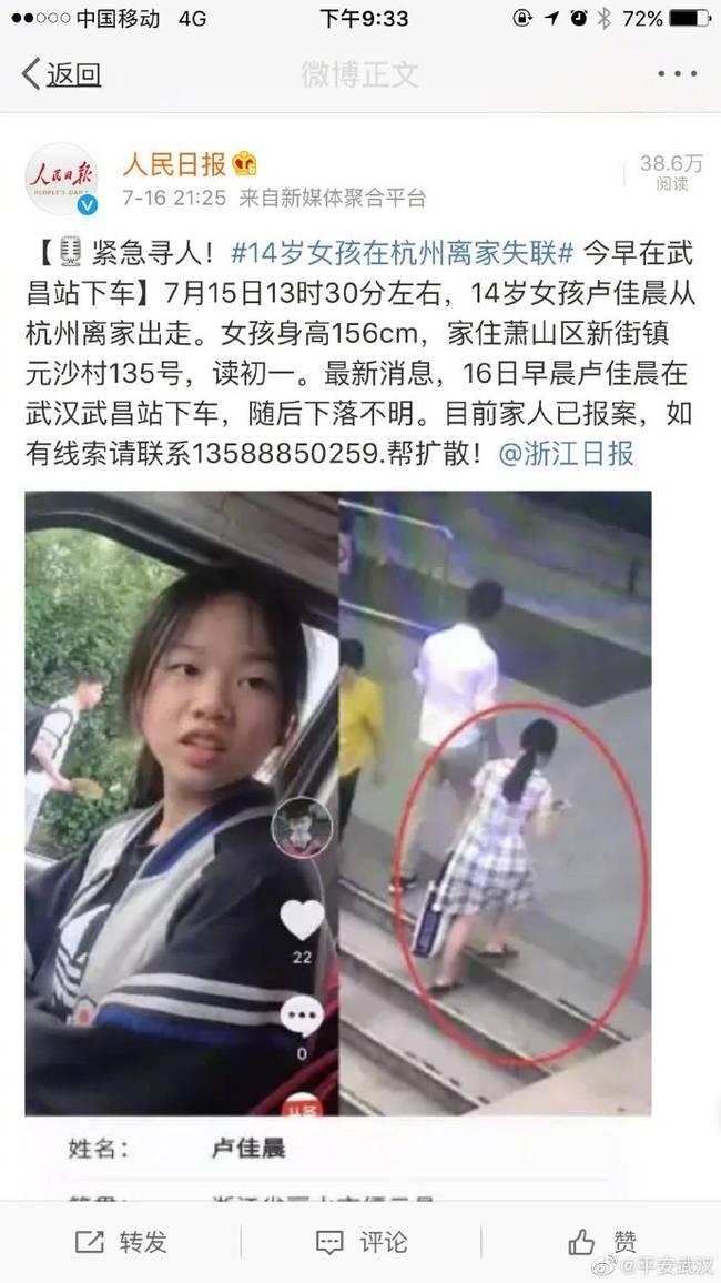 杭州14岁女孩找到 人没事!这下终于可以放心了