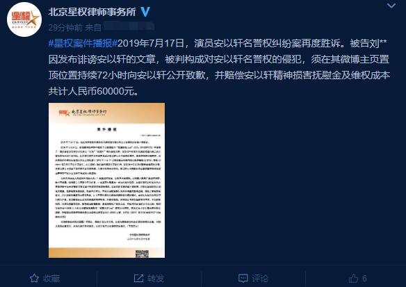 安以轩名誉权案胜诉  被告发布诽谤安以轩文章罚6万