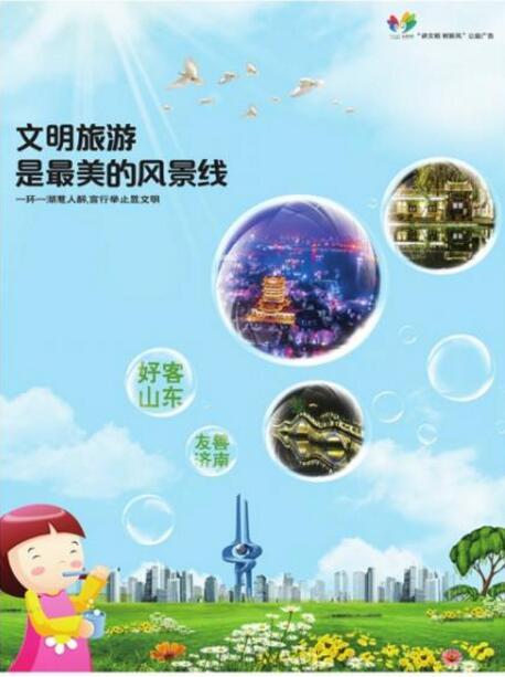 讲文明树新风公益广告:文明旅游 是最美的风景线