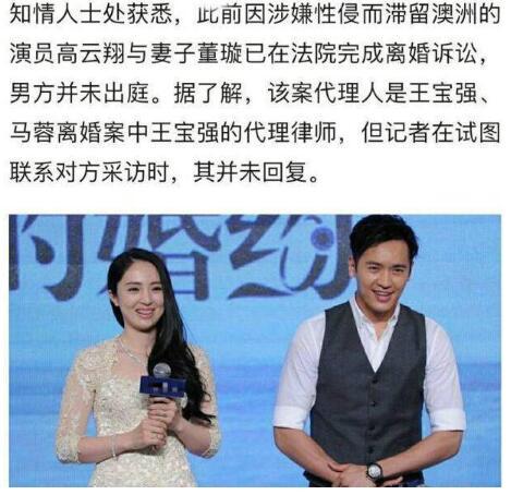 董璇离婚后现身网友:本人真的超美超温柔!