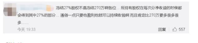 王思聪股权被冻结 冻结股权数高达270万人民币 还原事件经过