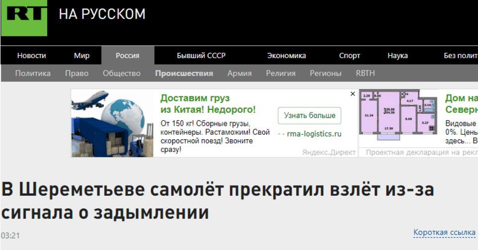 突发!俄客机驾驶舱冒烟是什么情况?详情始末曝光至少8人受伤