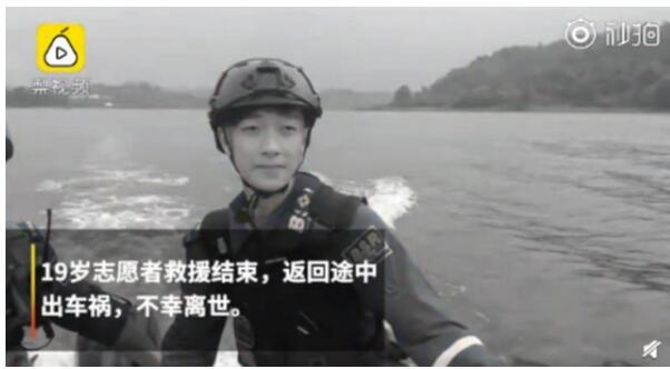 心痛泪目!19岁志愿者离世 在返回途中发生交通事故抢救7小时无效