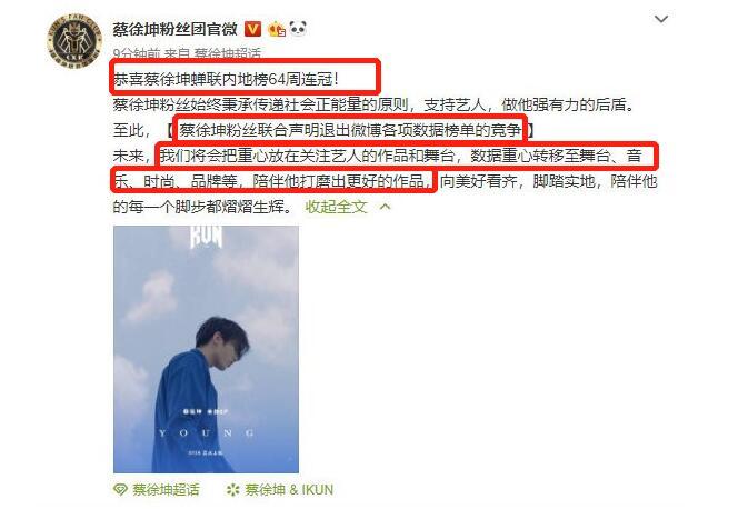 戏精?蔡徐坤粉丝团输了?蔡徐坤粉丝团官方账号宣布退出打榜竞争