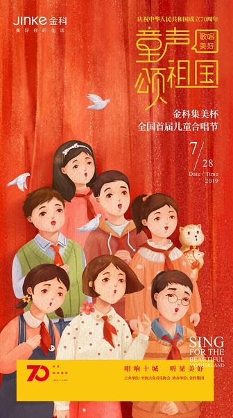 献礼新中国70周年华诞 金科集