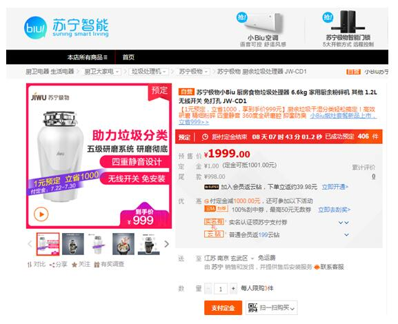 苏宁小Biu垃圾处理器正式上线,到手价999元