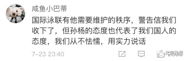 支持大白杨!国际泳联再发警告 网友:他的态度就是我们的态度