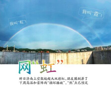 """泉城雨后双彩虹让人惊喜——今最高气温36℃,这几天依然""""雨一直下"""""""