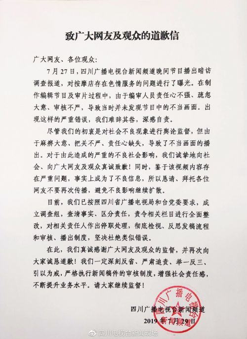 四川广播电视台道歉,为什么道歉? 详情始末曝光真相是这样的