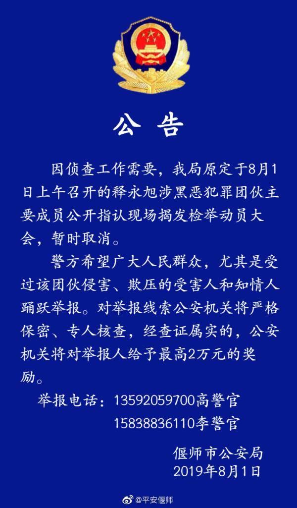 河南偃师取消释永旭涉黑案现场揭发大会