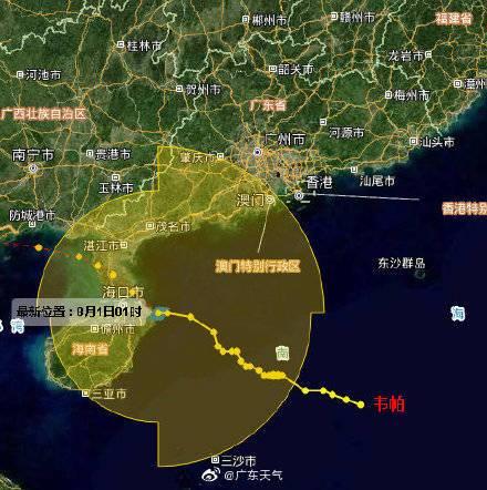 台风韦帕登陆海南带来强降雨 中心附近最大风力9级