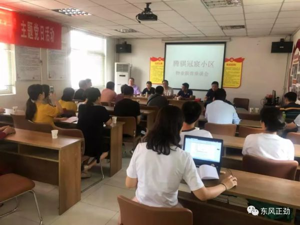 东风街道保利社区召开腾骐冠宸小区业主代表座谈会