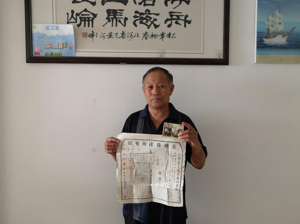 """新中国""""第一代土地房产所有证""""现身济阳 简陋的小院变成了楼房"""