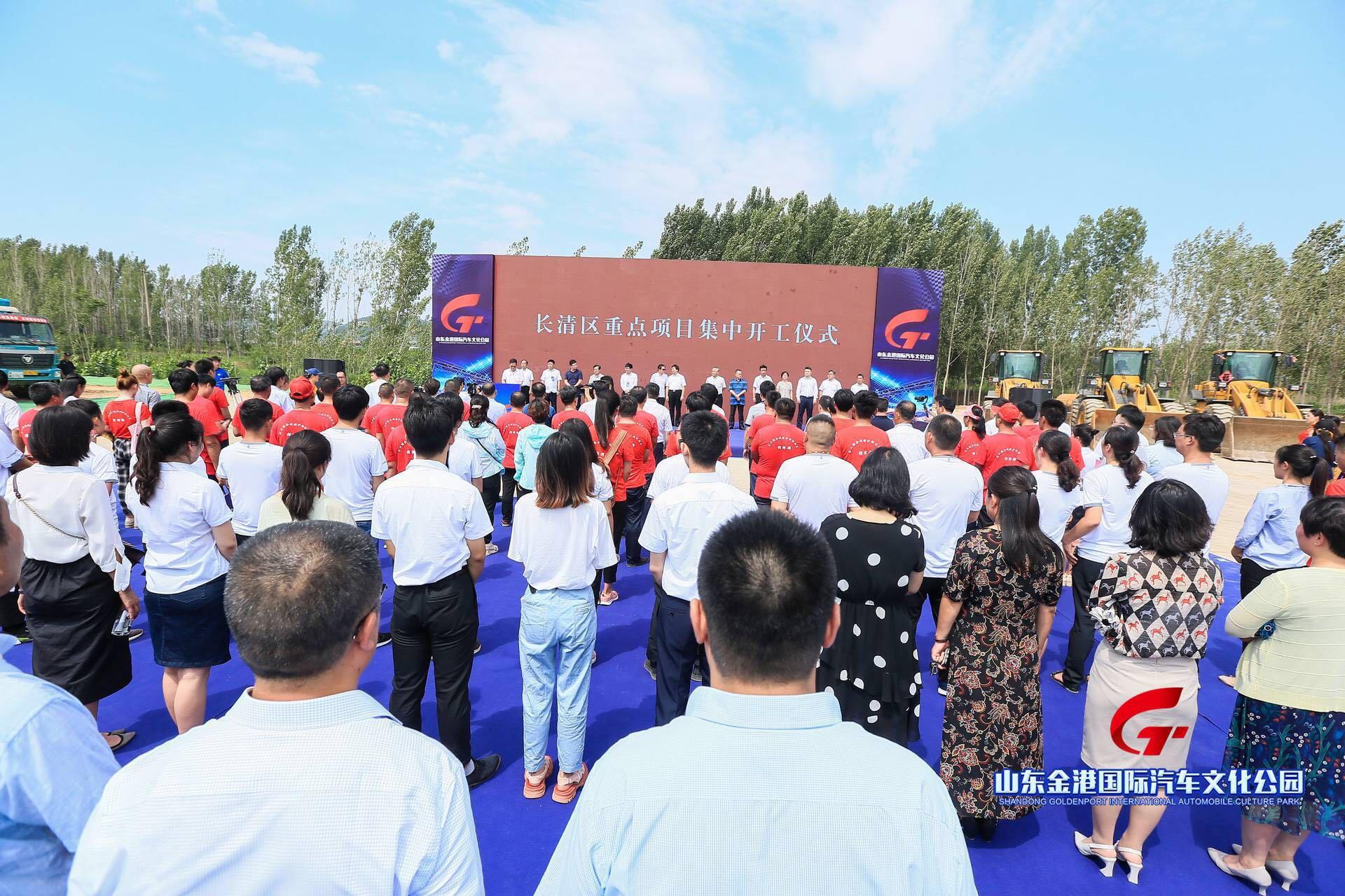 占地3300亩、投资150亿 山东国际汽车文化公园项目盛大开工