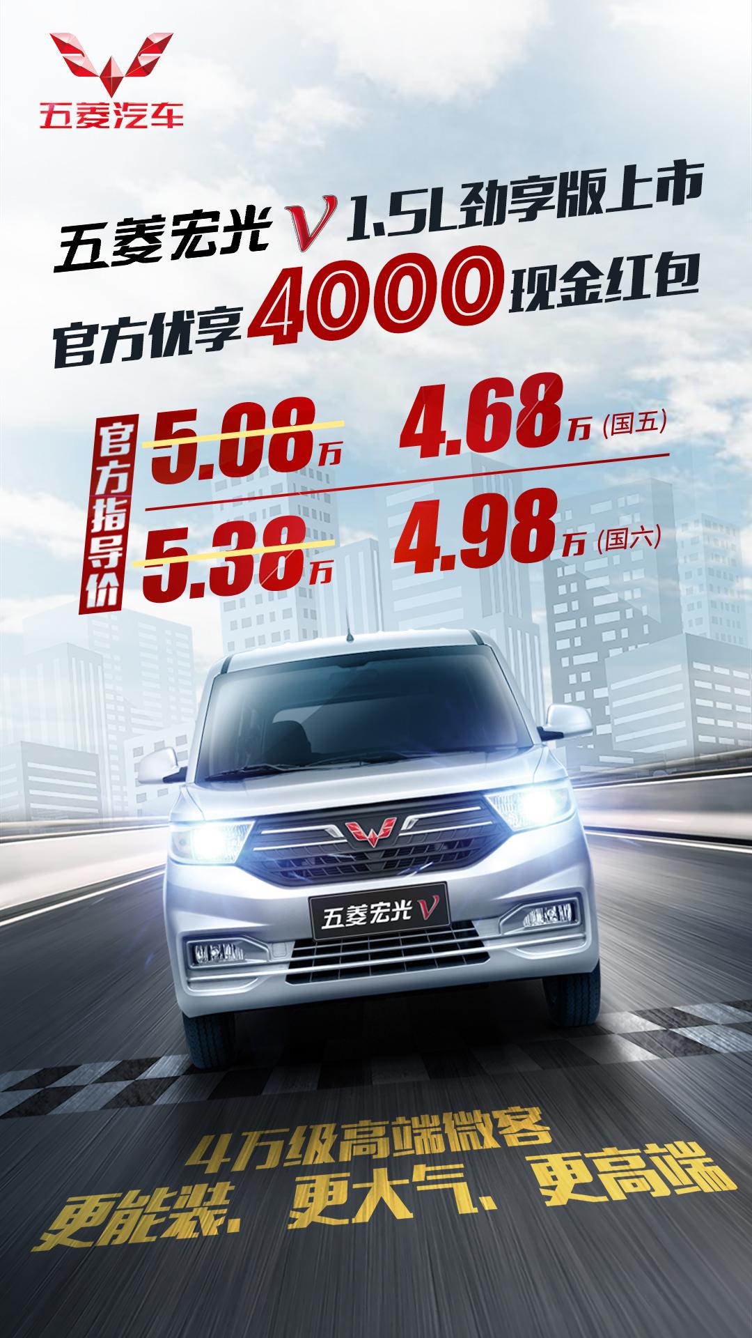 """""""中国神车""""五菱宏光V 1.5L劲享版上市,售4.68万元!"""