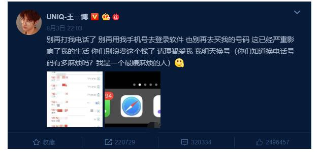 王一博手机号泄露被骚扰,最终不得不更换手机号码