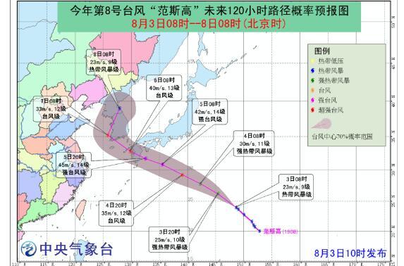 【台风路径实时发布系统】8号台风范斯高逐渐向日本以南洋面靠近 9号台风利奇马将生成