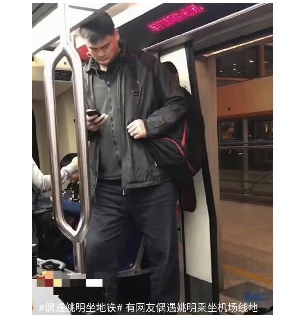 天了噜!姚明坐地铁是什么情况?网上曝光了这张实锤图后粉丝不淡定了,心疼