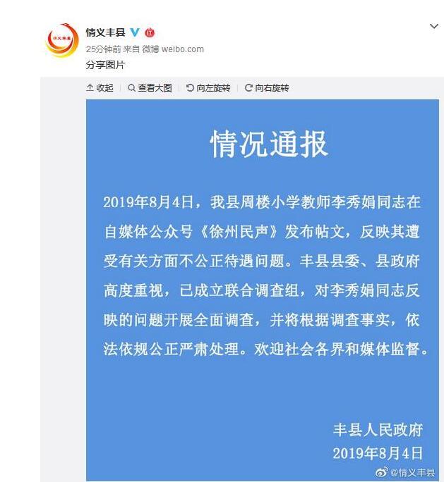 警方回应徐州女教师绝笔信:李秀娟没自杀,孩子也没事