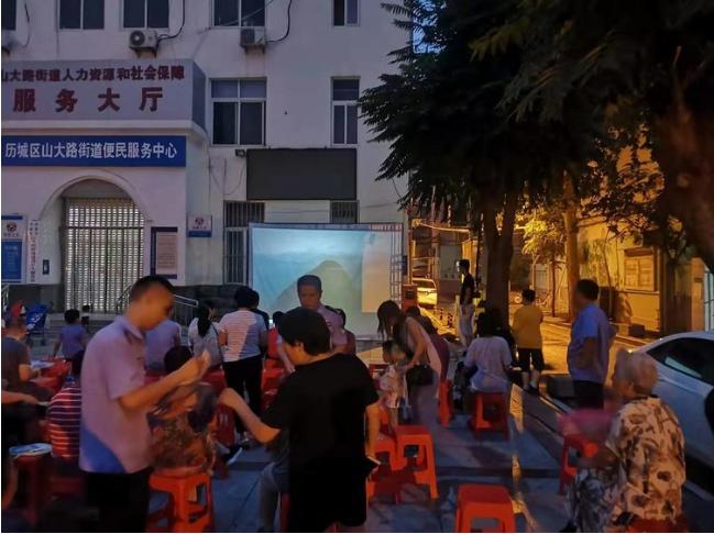 山大路街道百花公园社区:安全防范进社区 红色电影社区行