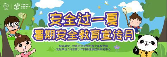 """暑期安全教育宣传月:抖音""""安全过一夏""""为青少年讲解安全知识"""