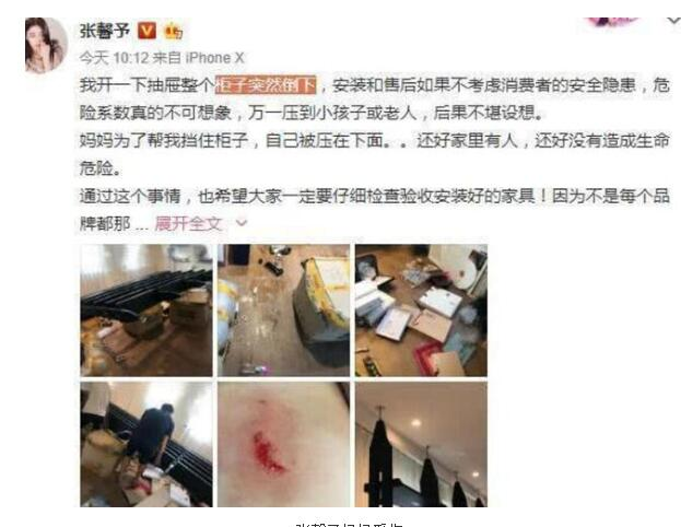 张馨予妈妈受伤 因帮女儿挡住柜子被压在下面