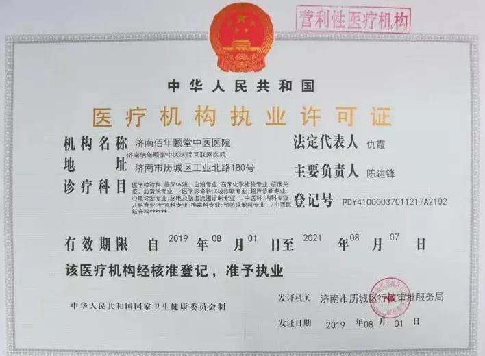 历城区率先颁发牌照,全省首家具有独立互联网平台民营医院落地