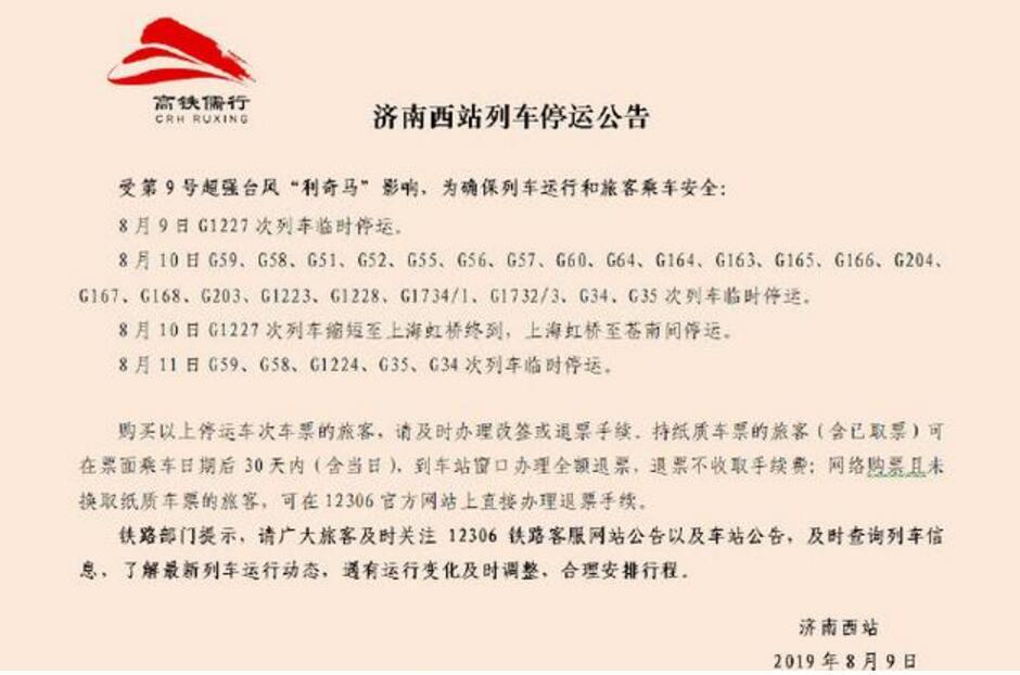 受台风影响济南西站这些列车停运 旅客可于30天内退票