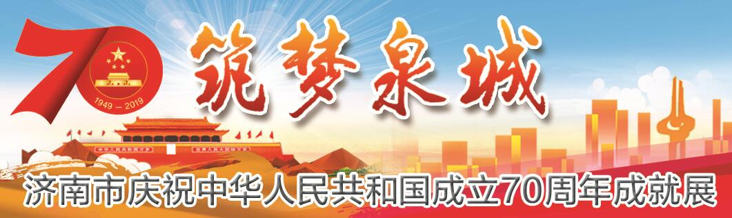 精彩故事等您讲述 庆祝新中国成立70周年成就展诚邀解说员