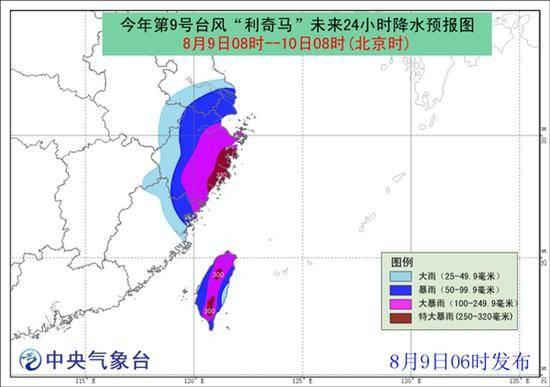 """台风白色预警 """"利奇马""""10日凌晨到上午上岸浙江"""