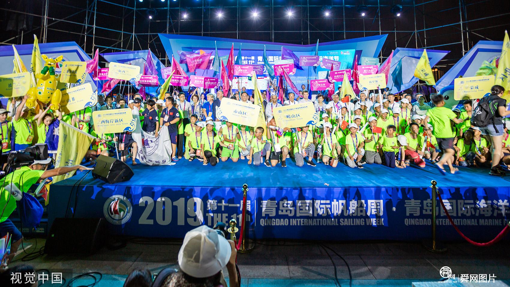 2019第十一届青岛国际帆船周揭幕
