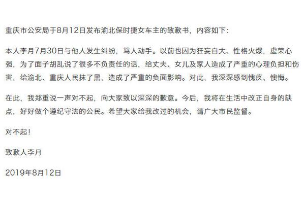 重庆警方发布保时捷女车主致歉书:深感愧疚、懊悔