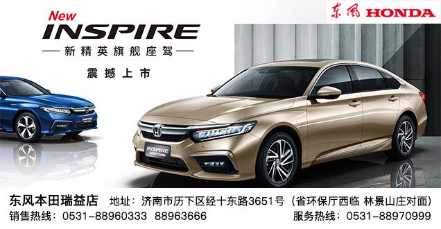 优选品质唯有东风Honda INSPIRE