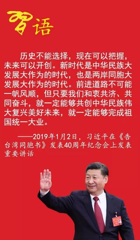 """【习语】习近平谈坚持""""一国两制""""和推进祖国统一"""