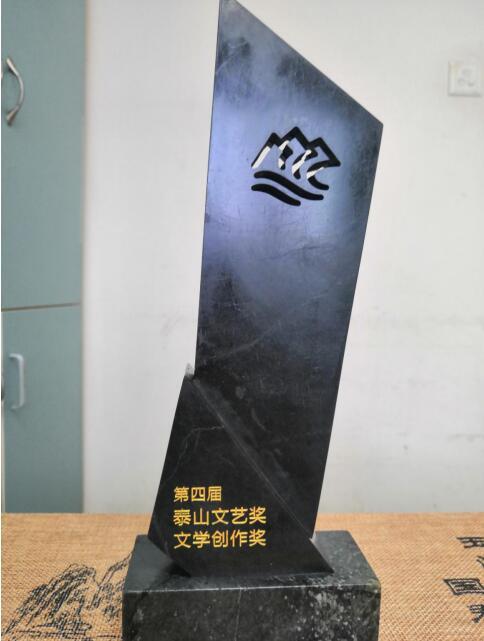 """喜讯!舜网编辑方远作品荣获""""泰山文艺奖"""""""
