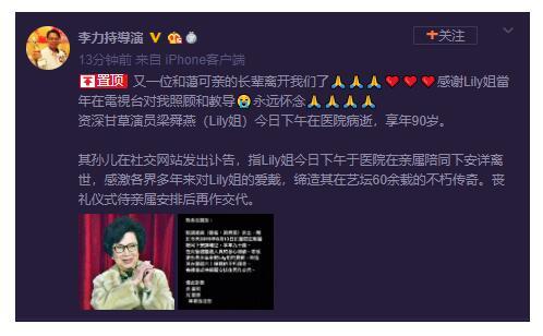 演员梁舜燕病逝享年90岁 著名导演李力持歌手李克勤发文悼念