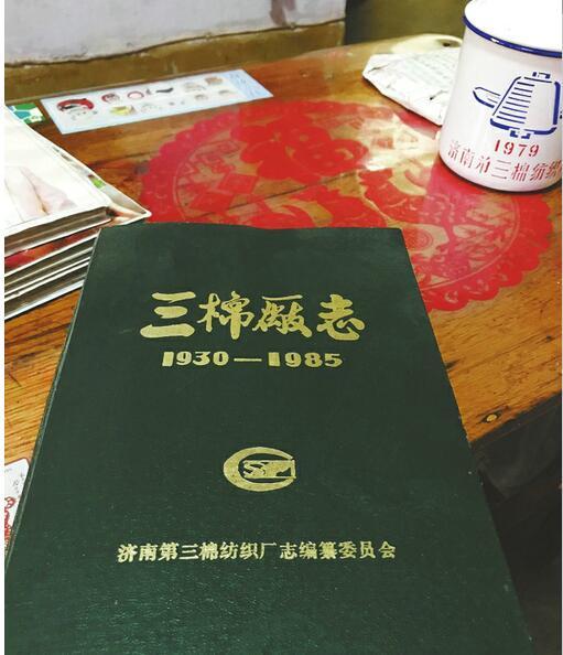 [济南故事] 老工人陈雷:国棉三厂给我一个家