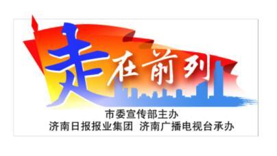 """[走在前列]""""双拥之花""""遍开泉城——济南双拥工作纪实"""