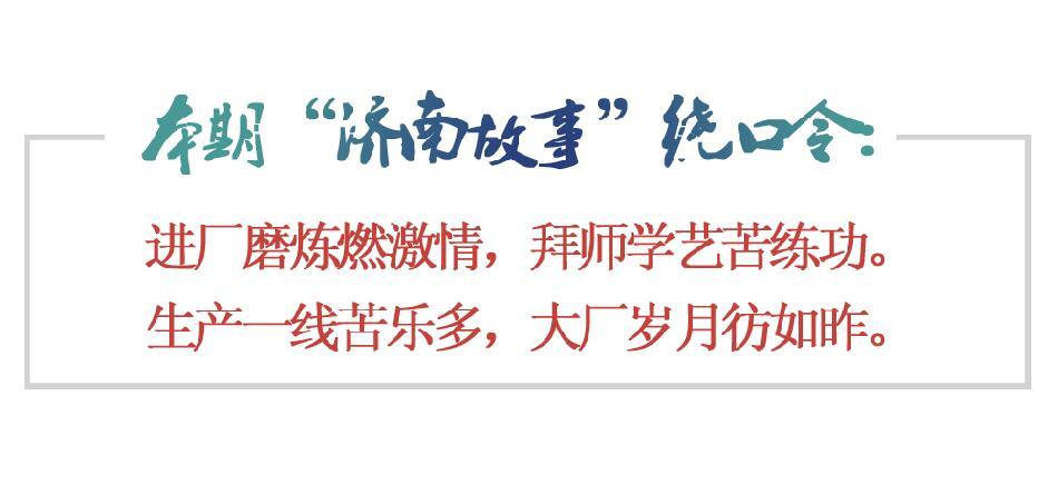 [济南故事] 挡车工赵岐凤:难忘五年大厂生活