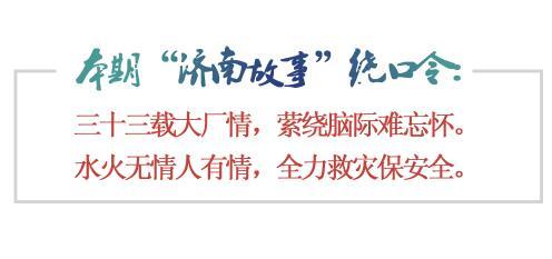 [济南故事] 党振凯忆国棉三厂——即使水火无情难掩大厂真情