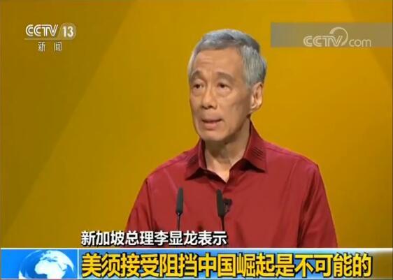 新加坡总理李显龙:美须接受阻挡...